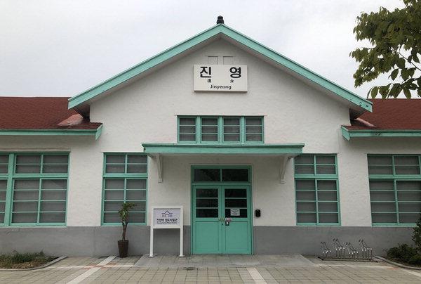 ▲ 진영역철도박물관. /이서후 기자
