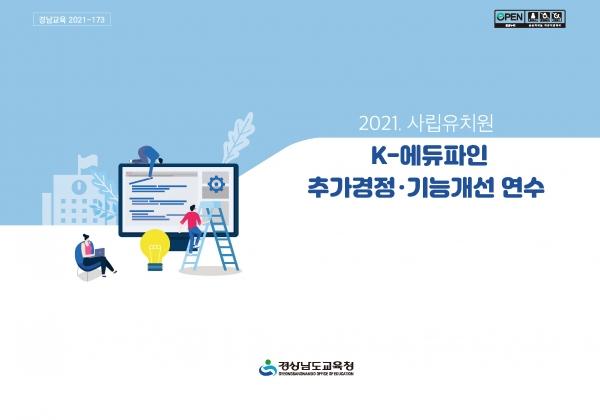 경남교육청, 사립유치원 K-에듀파인 예산 동영상 제작
