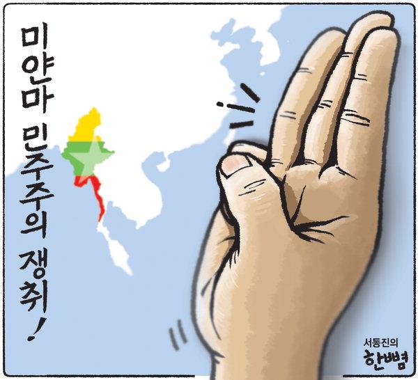 미얀마 민주주의 쟁취